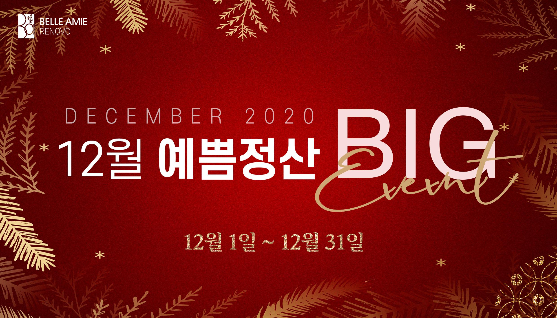 ♥12월 예쁨정산 빅이벤트♥