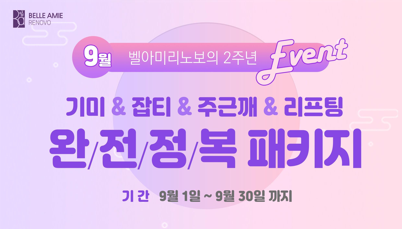 ♡9월 2주년 이벤트♡